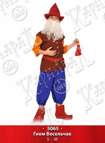 Карнавальный костюм Гном Весельчак с накладным животом, 7-9 лет