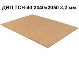 ДВП ТСН-40 2440х2050 3,2 мм