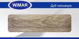 Плинтус Wimar 825 Дуб Пальмира