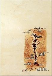 Вставка Уралкерамика Адажио ВС7АГ404К 24,9x36,4