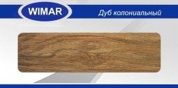 Плинтус Wimar 814 Дуб Колониальный