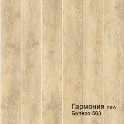 Линолеум Полукоммерческий Комитекс Лин Гармония 30-563D Болеро 3 м