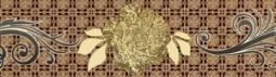 Бордюр Нефрит-керамика Мирабель 05-01-1-73-03-11-126-0 25x7 Коричневый